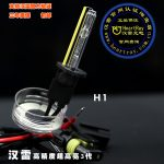 HeartRay H1 HID Replacement Bulb