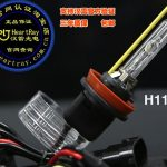 HeartRay H11 HID Replacement Bulb