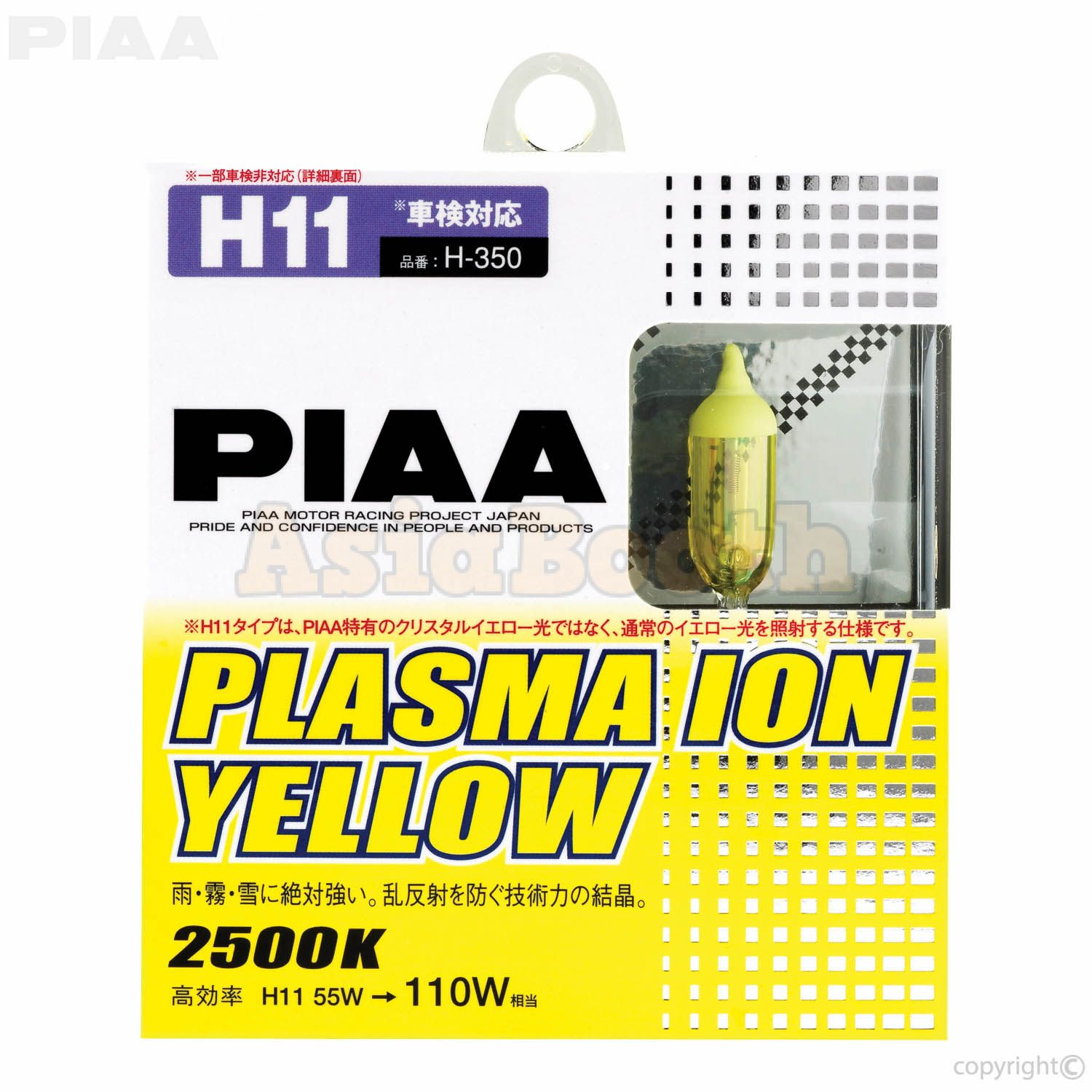 Piaa Wiring Harness 55 Watt Electrical Diagram Halogen 2500k Plasma Ion Yellow 110watt Asia Booth Metra